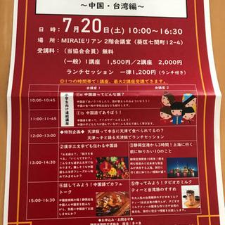 中国 台湾に興味のある方 ぜひ 参加をお待ちしております!