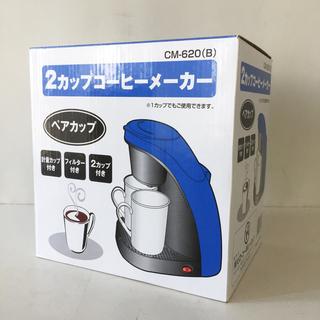 アウトレット☆2カップコーヒーメーカー CM-620(B)