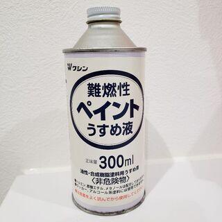 難燃性ペイントうすめ液 300ML(ワシン/和信)