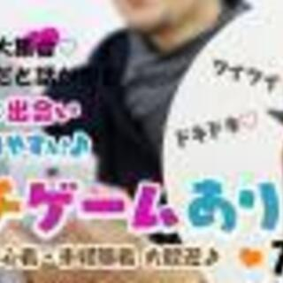 【友活♡カードゲーム会♡】8月12日(月)17時♡初対面でも話しや...