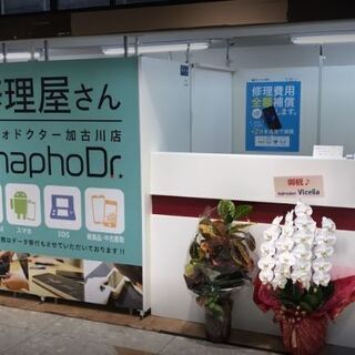パソコン修理・データ復旧のパソコンシェルジュイオン東加古川店