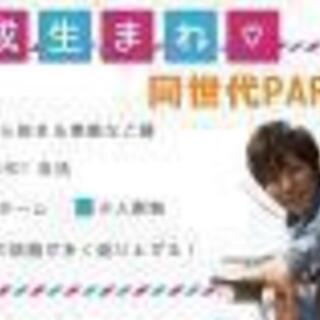 【平成生まれ♡同世代パーティ♡友活】8月14日(水)15時♡素敵な...