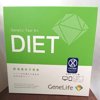 太る原因を遺伝子キットで調べて【3か月間のパーソナルダイエット】