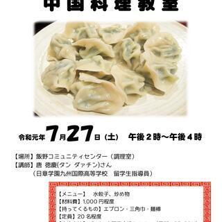 中国料理教室 参加者募集!