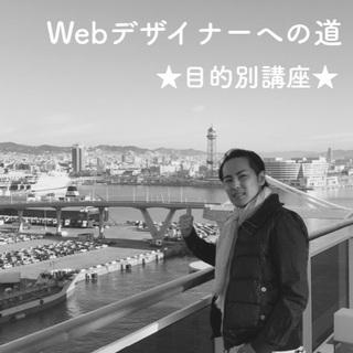 【個別レッスン】ホームページ作成!illustrator,…