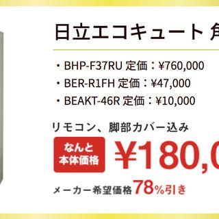《エコキュート新設工事、交換、修理はみずほ住設にお任せください》https://mizuho-jyusetu.com/ 0120-944-356 info@mizuho-jyusetu.com - リフォーム