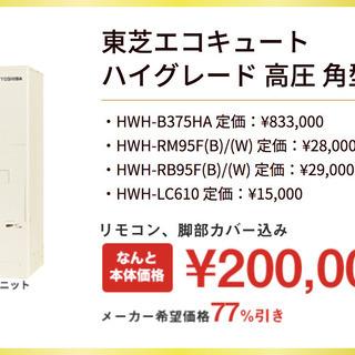 《エコキュート新設工事、交換、修理はみずほ住設にお任せください》https://mizuho-jyusetu.com/ 0120-944-356 info@mizuho-jyusetu.com - 地元のお店