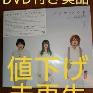 ❗新品値下げいきものがかり アルバム CD DVD セット