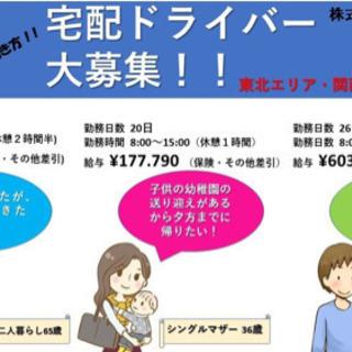 愛知県限定 ※岡崎市 で緊急募集🌟 月収平均50〜60万 新形態の...