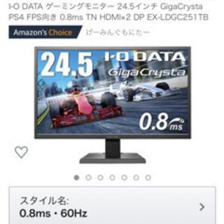 IODATAゲーミングモニター24.5インチ