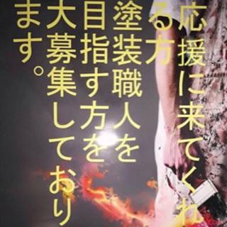 旺美々装(塗装業)(アルバイト.正社員)募集!!!