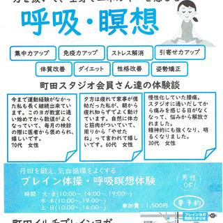 丹田を鍛え、気血循環を良くする「ブレイン体操 呼吸瞑想体験」実施...