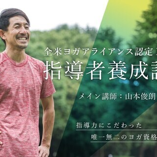 【10/31~】山本俊朗:RYT200全米ヨガアライアンス認定講...