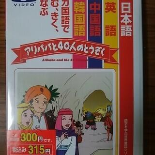 DVD アリババと40人のとうぞく4カ国語対応です。