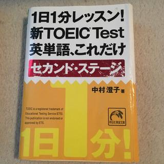 新TOEIC TEST 英単語これだけ 1〜3巻 全巻
