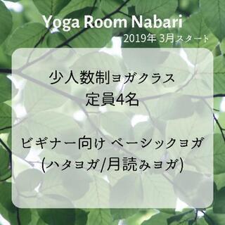 Yoga Room Nabari