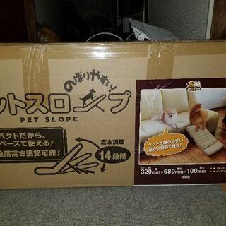 犬、猫用スロープ(最終値下げ😭)