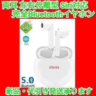 【最終セール!】【最新版 Bluetooth 5.0 HiFi高...