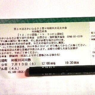 利根川大花火大会 7/13 1枚