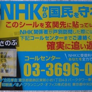 NHK撃退シール NHKから国民を守る党 東京都 大橋昌信 NH...