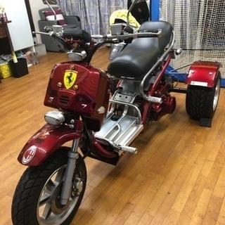 トライク ホンダズーマー 150cc 改造車