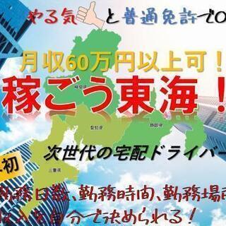 【名古屋市平均月収50万~60万円】この時代にピッタリのシステム‼宅配ドライバー✴️AT限定運転免許、女性も大歓迎☺ - 名古屋市