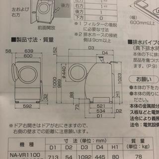 ★0円★ドラム式 洗濯機  - 鎌ケ谷市