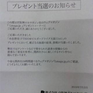 ★ビルボードライブ大阪・木住野佳子コンサート・ペァーチケット差し上げます。★ - 大阪市