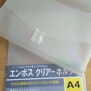 持ち手付クリアケースと新品A4ファイル3枚