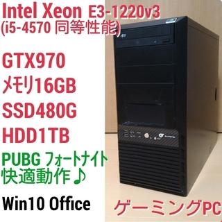 爆速ゲーミング Xeon GTX970 SSD480G メモリ16...