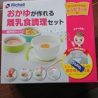 リッチェル おかゆが作れる離乳食調理セット
