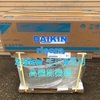 DAIKIN risora 2.5kw 主に8畳用 取り付け込み価格