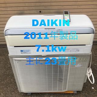 DAIKIN 2011年製品 7.1kw 主に23畳用 取り付け込み価格