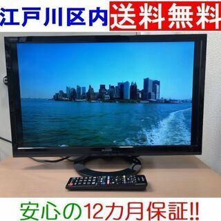 24型液晶テレビ AQUOS 2016年製 シャープ LC-24...