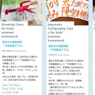 夏休みの宿題絵画講座