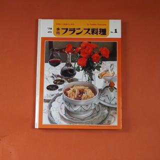 季刊 フランス料理