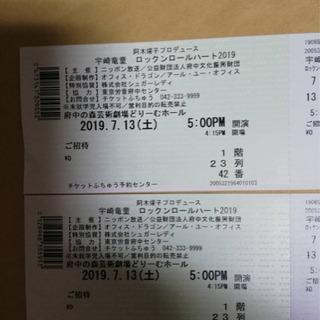 7/13(土)宇崎竜童さんのコンサートチケット2枚