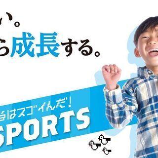 eスポーツ教室eSPアカデミー