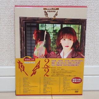 中島みゆき DVD 夜会 VOL.17 「2/2」 豪華48P「...