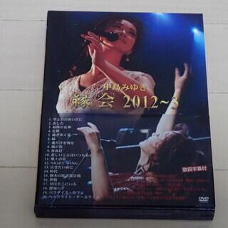 中島みゆき DVD 「縁会2012~3」 帯付き美品