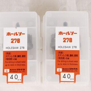 0061 株式会社ミヤナガ ホールソー278 40mm 2780...