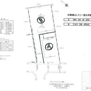 11000万円 建物あり、土地所有権 225.27㎡  久我山駅...