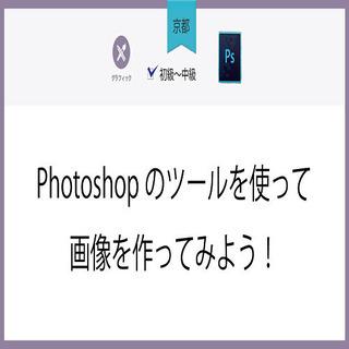 【京都】Photoshopのツールを使って画像を作ってみよう!