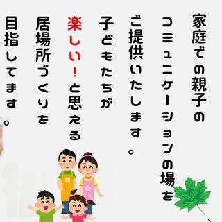 【児童募集】キッズハウス・フレンド