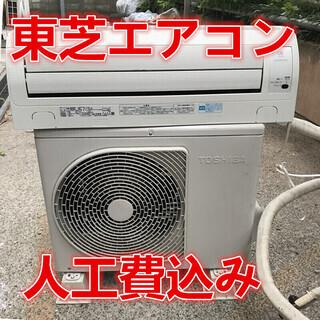 工事費込み   東芝 エアコン  RAS-221UR(W)201...