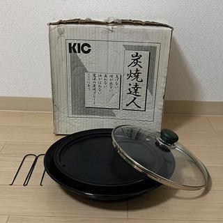 KIC 炭焼達人 バーベキュー コンロ 遠赤外線炭プレート 直径...