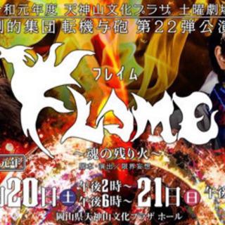 演劇公演「FLAME 〜魂の残り火〜」 7月20日・21日