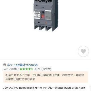 新品!! Panasonic サーキットブレーカ お安く販…