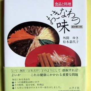 食品と料理 おきなわの味 外間ゆき 松本嘉代子 【沖縄】 ニライ社