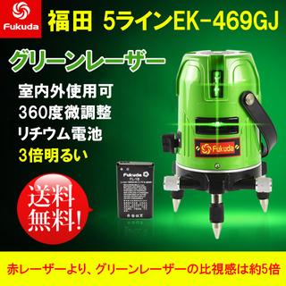 EK-469GJ PSE認証★FUKUDA 福田 フクダ 5ライン...